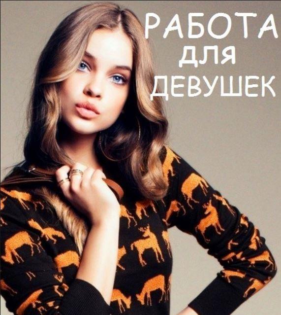 Работа для девушек в Нижнем Новгороде